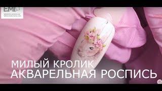 Дизайн ногтей КРОЛИК. Акварельная роспись гель-лаком!