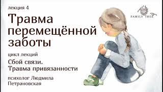 ТРАВМА ПЕРЕМЕЩЕННОЙ ЗАБОТЫ фрагмент лекции Людмилы Петрановской
