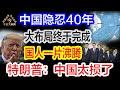 中国40年大布局,美国已经退无可退,中华复兴,指日可待