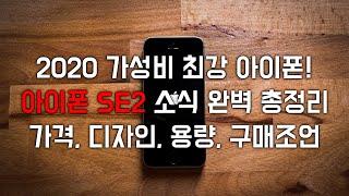 아이폰SE2 (아이폰9) 출시일, 가격, 디자인, 스펙, 용량, 색깔 소식 총정리 - 2020년 애플 가성비 최강폰 | 닥터지비