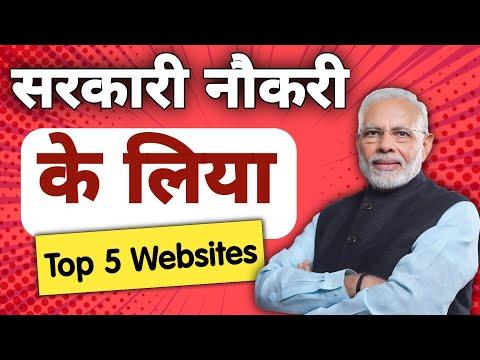 Sarkari Naukri Ke Liye Top 5 websites