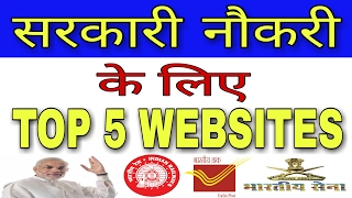 Sarkari Naukri Ke Liye Top 5 websites
