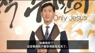从倒数第一到复活的证人 : 金太星, 同心教会 / I Wasn't Good at Anything! : Taesung Kim, Hanmaum Church