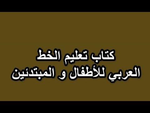 مكان التحميل كتاب تعليم الخط العربي Pdf