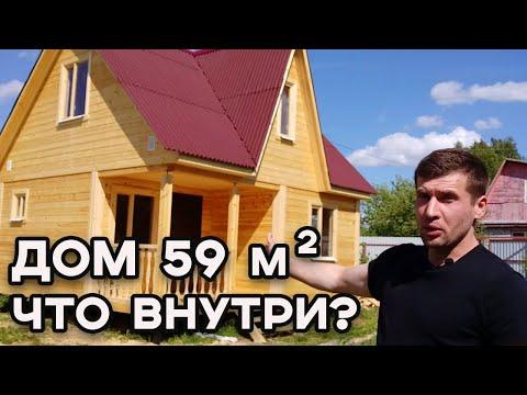 Отличный дом из бруса под ключ! | Планировка дома 6х6 + смета