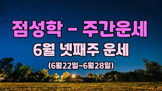 [주간운세-점성술]  6월 4째주 별자리 운세(6/22~28)