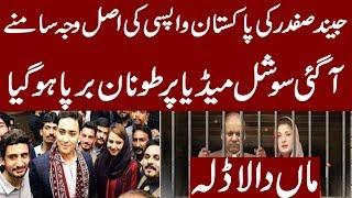Why Maryam Nawaz Son Junaid Safdar come to Pakistan?