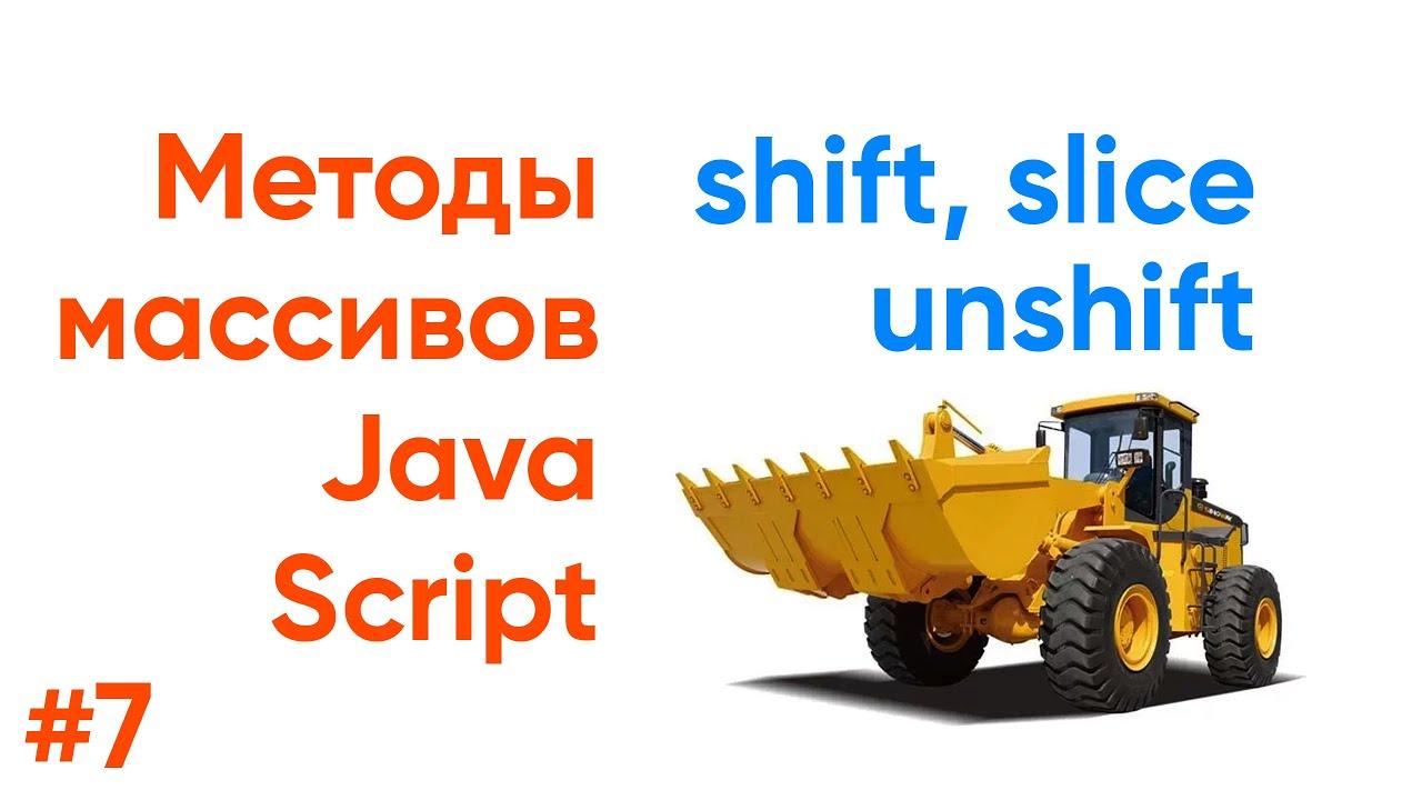 Shift, unshift, slice - методы массивов JavaScript