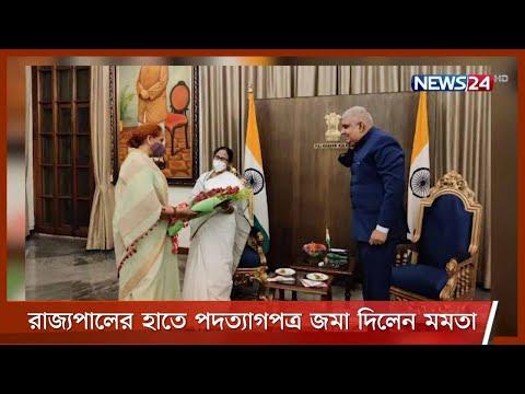 আগামীকাল রাজভবনে মমতার শপথ 4May| Mamata | West Bengal Election