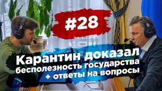 #28 Карантин доказал бесполезность государства + ответы на вопросы