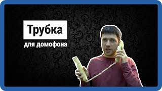 ТРУБКА ДОМОФОНА - Цифрал, Cyfral,  Визит, Метаком. Laskomex, Обзор, ремонт, как выбрать? StarNew.ru(, 2017-05-23T08:17:52.000Z)