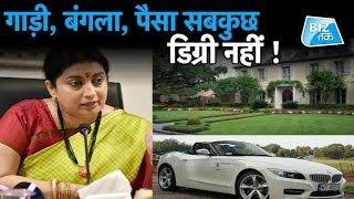 गाड़ी, बंगला, पैसा सबकुछ लेकिन डिग्री नहीं!| Biz Tak
