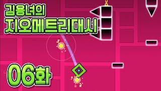 지오메트리대쉬 [06화] 6단계 | 안해본 사람이 없는 달리기 게임! (Geometry Dash)