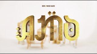 Bema Feat. Marco Calone - AMO