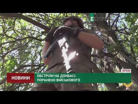 Обстріли на Донбасі: