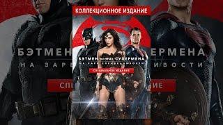Бэтмен против Супермена: на заре справедливости, расширенная версия (с субтитрами)