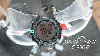 видео Обзор спортивных часов для плавания - Garmin Swim
