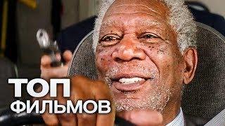 10 ФИЛЬМОВ С УЧАСТИЕМ МОРГАНА ФРИМЕНА!