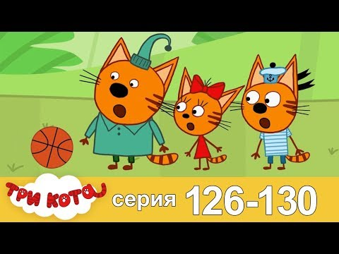 Три кота | Сборник | Серия 126 - 130
