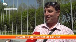 В Бишкеке открылась выставка посвященная Дню города