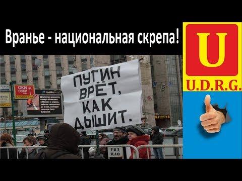 Вранье - национальная скрепа Путинского режима!