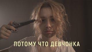 ТАЧКА feat eelizavet — ПОТОМУ ЧТО ДЕВЧОНКА (КЛИП 2019)