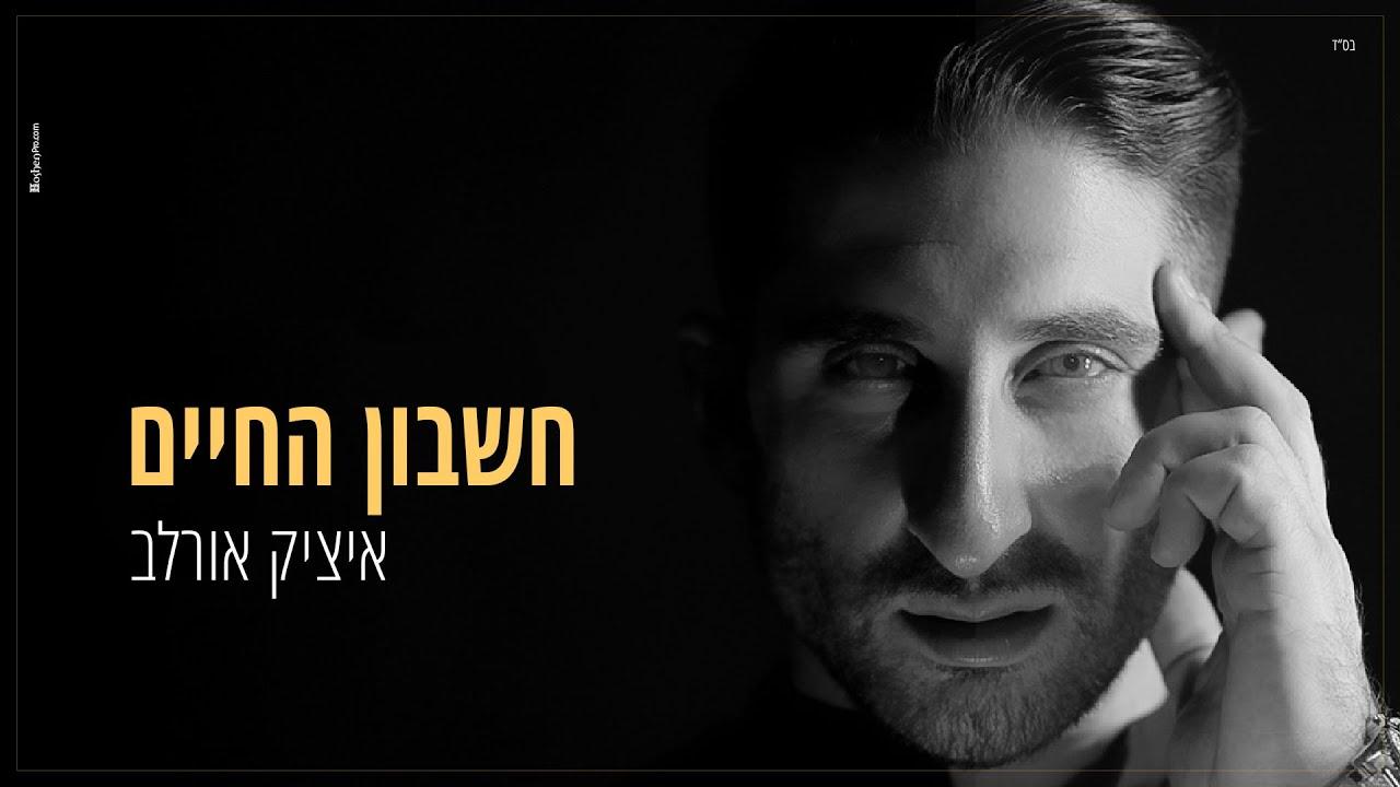 איציק אורלב – חשבון החיים  Itzik Orlev - Cheshbon Hachaim