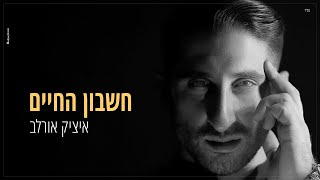 חשבון החיים - איציק אורלב Itzik Orlev - Cheshbon Hachaim
