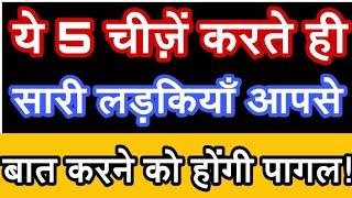 Ladki se baat karne ka and dosti karne ka tarika in hindi | Ladki se friendship kaise kare
