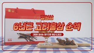 정원삼 6년근 고려홍삼 순액 리뷰|음료처럼 부드럽게 마…