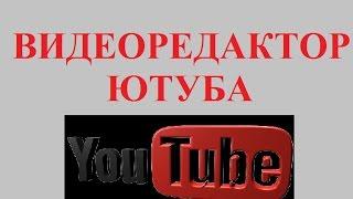 Как Создавать ролики на Ютубе. Обработка видео.