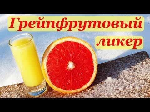 Грейпфрут. Полезные свойства, состав, калорийность, вред и