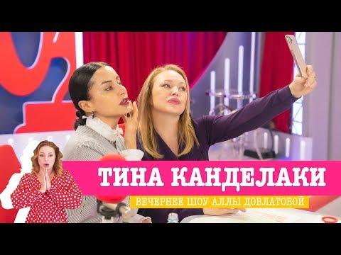 Тина Канделаки в Вечернем шоу с Аллой Довлатовой