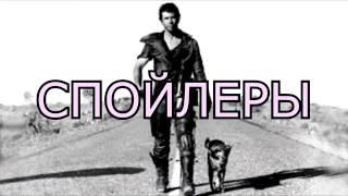 Илья Мэддисон Рецензия на фильм Безумный Макс: Дорога ярости (Подкаст 15/05/2015)