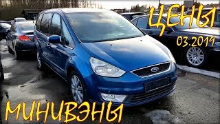 Минивэны цена, авто из Литвы, март 2019.