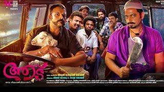 Aadu- ആട് Malayalam Full Movie   Jayasurya   Saiju Kurup   Malayalam Movie TRACK