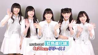 ミュージックカード「虹色進化論」6月20日(水)リリース! たこやきレ...