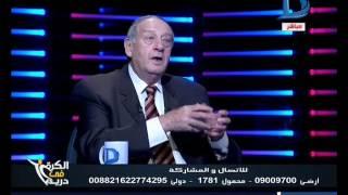 الكرة فى دريم|رئيس نادى المقاصة كيفية اكتشاف نجوم مصر