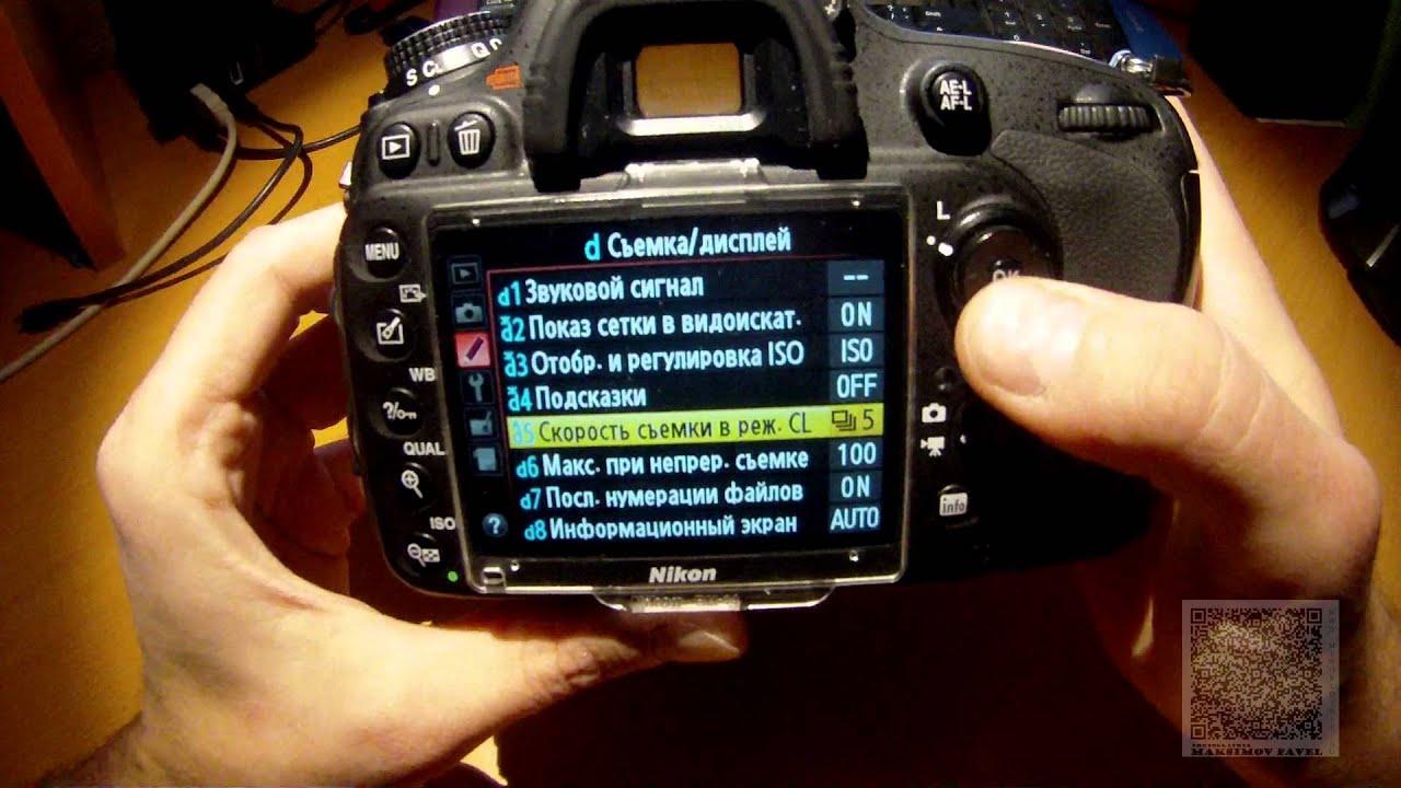инструкция никон д7100 видео