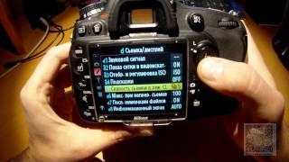 Користувальницькі налаштування. Зйомка  Дисплей. Nikon D610600 - інструкція по застосуванню. Частина 6.