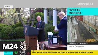 Актуальные новости мира за 3 апреля: Трамп в третий раз прошел тест на коронавирус - Москва 24