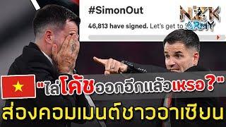 ส่องคอมเมนต์ชาวอาเซียน-หลังเห็นชาว'อินโดนิเซีย-พยายามไล่โค้ช'simon-หลังแพ้ให้ทีมไทย