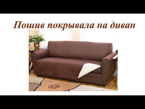 Как сшить покрывало на диван своими руками пошаговая инструкция