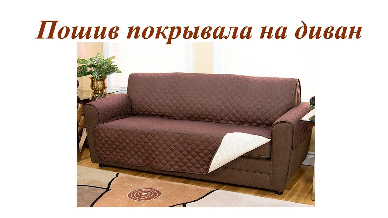 Пошив чехлов на диван своими руками фото
