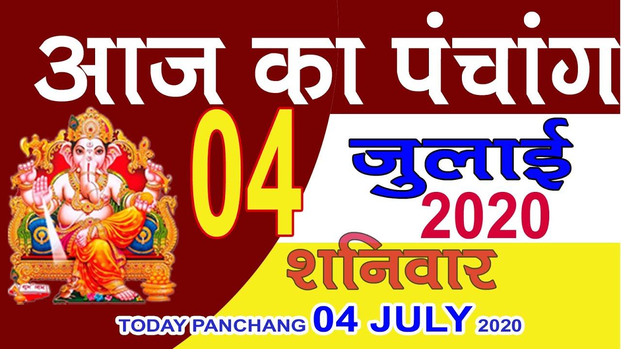 Aaj ka Panchang 4 July 2020 -पंचांग   आज का पंचांग   शुभ मुहूर्त, राहुकाल   Saturday Panchang