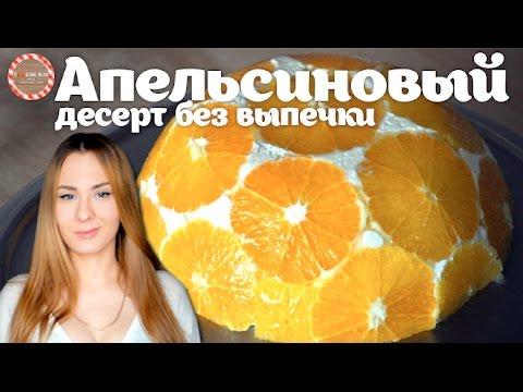 Апельсиновый творожный десерт