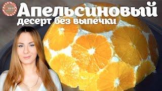 Апельсиновый творожный десерт БЕЗ ВЫПЕЧКИ ★ Простые рецепты от CookingOlya