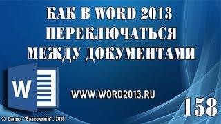 Как в Word 2013 переключаться между документами