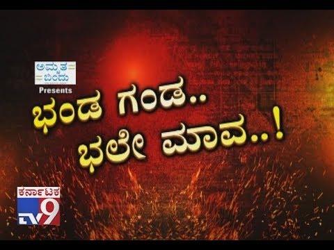 Don't Miss Super Cop `Bhanda Ganda.. Bhale Maava..`at 10.30pm (Promo)