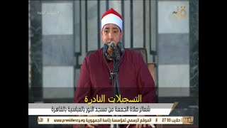 قرآن الجمعة اليوم // خارجى ج 1106 // محمد محروس طلبة